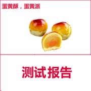 蛋黄酥蛋黄派检测  GB7099和GBT2749  CMA认证 网上办理价格透明优惠