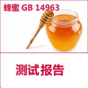 蜂产品质检 SC生产许可证发证检验和出厂检验 办理费用周期  CMA认证 网上办理价格透明优惠