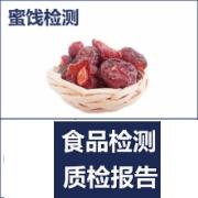 蜜饯检测  水果制品检测   GB 14884-2016食品安全国家标准 蜜饯  CMA认证 网上办理价格透明优惠 专业 CMA认证