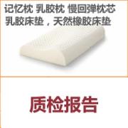记忆枕慢回弹枕乳胶枕 乳胶床垫检测   FZ/T 62024-2014慢回弹枕、垫类产品    CMA认证 网上办理价格透明优惠