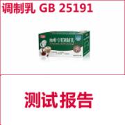 调制乳检测  乳制品检测    GB19645《巴氏杀菌、灭菌卫生标准》  食品安全国家标准GB25191  CMA认证 网上办理价格透明优惠