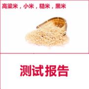 谷物加工品的SC生产许可证发证检验和出厂检验  CMA认证 网上办理价格透明优惠