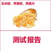 谷物碾磨加工品 SC生产许可证发证检验和出厂检验  CMA认证 网上办理价格透明优惠