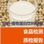 豆奶检测 植物蛋白饮料检测    GB/T 30885-2014植物蛋白饮料 豆奶和豆奶饮料 GB 7101-2015食品安全国家标准 饮料