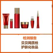 贝贝网入驻化妆品检测报告 护肤品化妆品检测报告     CFDA 2015化妆品安全技术规范