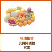 生鲜水果贝贝网入驻检测报告 水果检测报告   GB 2763-2016食品安全国家标准 食品中农药最大残留限量