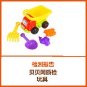 贝贝网入驻检测报告 玩具检测报告   GB 6675.1-2014玩具安全 第1部分:基本规范