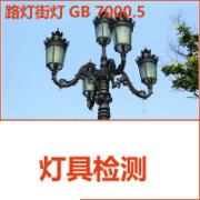 路灯检测 道路照明灯检测 街道照明灯检测 CCC认证检测 3C确认检验  GB7000.5   CMA认证 网上办理价格透明优惠