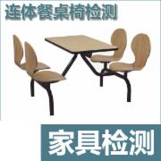连体餐桌椅检测 食堂餐桌椅检测 表圈QBT4934全套检测   CMA认证 网上办理价格透明优惠