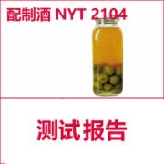 配制酒人参酒 杨梅酒检测 NYT2104 绿色食品认证检测 GB2760《食品添加剂卫生标准》  CMA认证 网上办理价格透明优惠