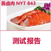 酱卤肉检测  熏烧焙烤肉检测 NYT843 绿色食品认证检测  CMA认证 网上办理价格透明优惠