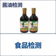 酱油检测  酿造酱油配制酱油检测  GB 18186-2000酿造酱油 SB/T 10336-2012配制酱油 GB 2717-2003酱油卫生标准