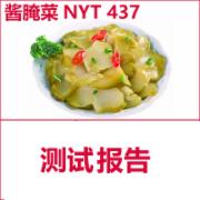 酱腌菜检测 SC生产许可证发证检验和出厂检验 办理费用周期  CMA认证 网上办理价格透明优惠