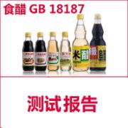 酿造食醋 配制食醋 SC生产许可证发证检验和出厂检验  CMA认证 网上办理价格透明优惠