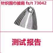 针织围巾检测  披肩检测  FZT7304  CMA认证 网上办理价格透明优惠