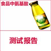 食品中16种氨基酸检测  胱氨酸检测  羟脯氨酸检测