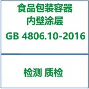 食品包装内壁涂层检测 FCM新国标GB4906要求卫生检测  CMA认证 网上办理价格透明优惠 专业