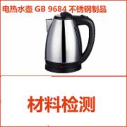食品接触产品卫生认证  电热水壶  锰超标检测  GB 9684