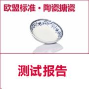 食品接触材料检测  FCM检测认证  陶瓷检测_搪瓷检测  2005/31/EC用于食品接触的玻璃陶瓷  CMA认证 网上办理价格透明优惠