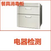 餐具消毒柜检测  GB 17988 QB 2138.2 3C认证检测  CCC确认检验