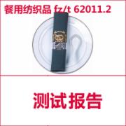 餐巾餐桌布检测  FZT 62011  CMA认证 网上办理价格透明优惠
