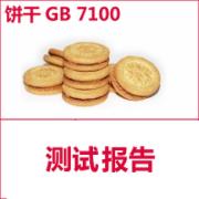 饼干检测  卫生标准GB 7100  CMA认证 网上办理价格透明优惠