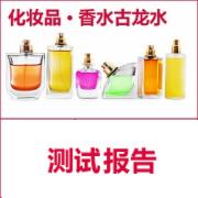 香水检测  古龙水检测  花露水检测  化妆品检测  QB/T 1858.1-2006花露水 QB/T 1858-2004