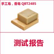 香皂手工皂质检  QBT2485全套检测    CMA认证 网上办理价格透明优惠