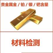 黄金检测  铂金检测  银检测  钯金检测  贵金属化学溶解ICP光谱法检测  CMA认证 网上办理价格透明优惠
