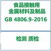 FCM用不锈钢及不锈钢制品检测 铝制品检测 金属制品检测  GB 4806.9-2016食品安全国家标准 食品接触用金属材料及制品