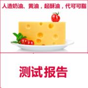 食用油脂制品 SC生产许可证发证检验和出厂检验 办理费用周期  CMA认证 网上办理价格透明优惠