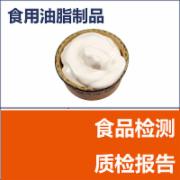 食用油脂制品检测 人造奶油检测 黄油检测 代可可脂检测  LS/T 3217-1987人造奶油、(人造黄油) GB 15196-2015食品安全国家标准 食用油脂制品 LS/T 3218-1992起酥油 GB 17402-2003食用氢化油卫生标准 SB/T 10419-2007植脂奶油
