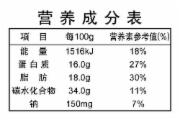 营养成分标签4+1(基础版)适用各类食品 专业CMA检测机构