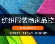 【纤维成分+填充物纤维成分+标识】检测套餐 棉被检测/蚕丝被检测/七孔被检测/被子检测