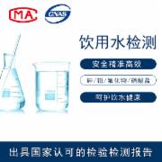 生活饮用水强制标准GB5749全套检测 CMA/CNAS资质专业实验室