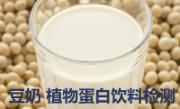 豆奶检测 植物蛋白饮料检测 商家品控及入驻商超销售