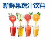 苹果/山楂汁等果蔬汁饮料抽检自检套餐 专业快捷优惠