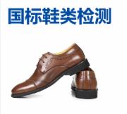 皮鞋 QBT 1002-2005产品标准检测 鞋类检测 CNAS/CMA资质实验室