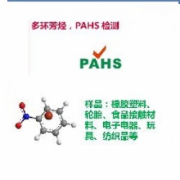 PAHS检测 产品出口欧盟德国多环芳烃检测