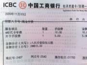 多联票据 银行回执 电信业务回执 特殊用途纸检测 新版GB/T 16797-2017 无碳复写纸国家标准 全国为数不多的全项检测机构