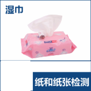 湿巾检测 一次性卫生用品检测 产品标准 GBT27728全套  CMA认证 网上办理价格透明优惠