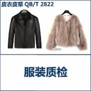 京东双十一毛皮服装检测  CMA认证 网上办理价格透明优惠