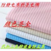 防静电绸条纹布料  抗静电防护服面料检测  防静电服装检测报告