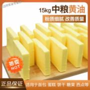 人造奶油检测  乳制品检测  食品质量安全检测  GB 15196-2003
