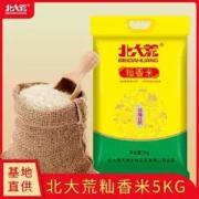 籼香米  苏北大米 大米检测       GB2762《食品中污染物限量》