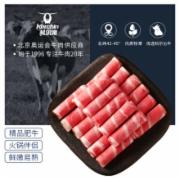 科尔沁 内蒙古肥牛肉卷/肉片 火锅食材生鲜 生鲜牛肉 鲜牛肉 新鲜黄牛肉  肉及肉制品检测    NYT2799  绿色食品认证检测