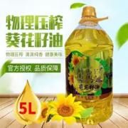 纯葵花籽油  物理压榨烘焙无添加清香家用健康营养植物食用油 植物食用油检测 GB10146《食用植物油脂卫生标准》