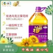 中粮福临门压榨一级葵花籽油   非转基因 食用植物油桶装 植物食用油检测 GB10146《食用植物油脂卫生标准》