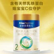 含有乳铁蛋白2段奶粉 较大婴儿配方(6-12个月)   婴儿奶粉营养成分检测  奶粉质量检测