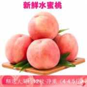 新鲜水蜜桃 水果新鲜桃子新鲜脆桃毛桃蜜桃    新鲜水果  水果检测    新鲜杨梅  各种新鲜水果检测  GB18406.2《农产品安全质量无公害水果安全要求》